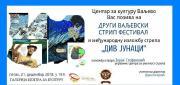 ДРУГИ ВАЉЕВСКИ СТРИП ФЕСТИВАЛ, ВАЉЕВО 2018.