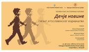 Изложба: Дечје новине – гигант југословенског издаваштва