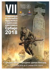 Велика изложба завршава 2018. — блиставу годину за српски стрип