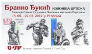 Изложба цртежа Бранко Ђукић