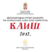 МЕЂУНАРОДНИ СТРИП КОНКУРС КАИШ  2017.